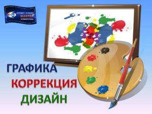 обучение графическим программам