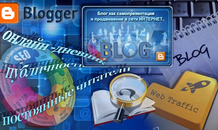 курс по блоггеру