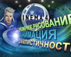 курс по программе Синема4Д