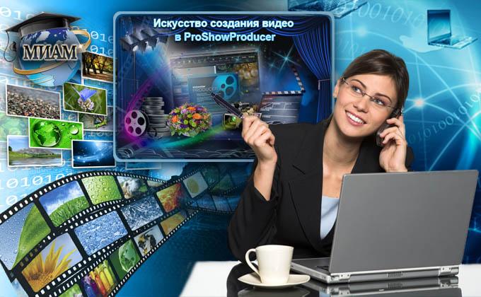 обучение ProShowProducer