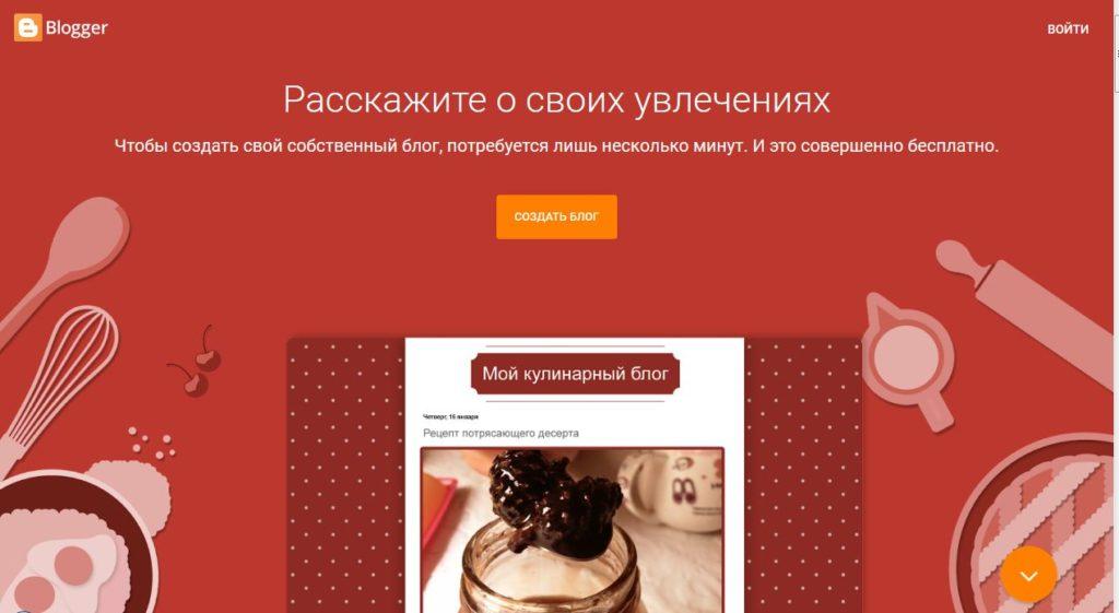 блог на блоггере